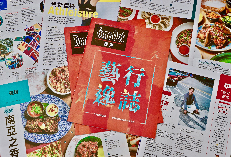 《Time Out 香港》中文免費雜誌4月4日出街!