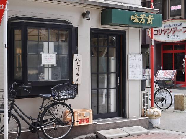 味芳斎 本店