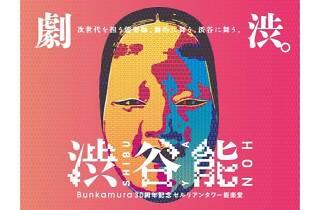 渋谷能 熊野