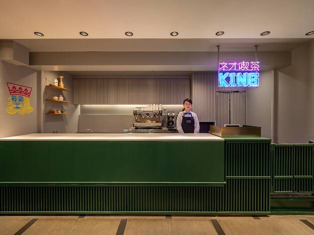 ネオ喫茶キング