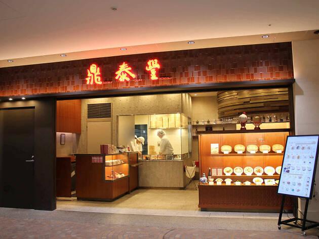 鼎泰豊 東京駅八重洲口店