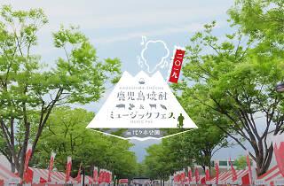 鹿児島焼酎&ミュージックフェス