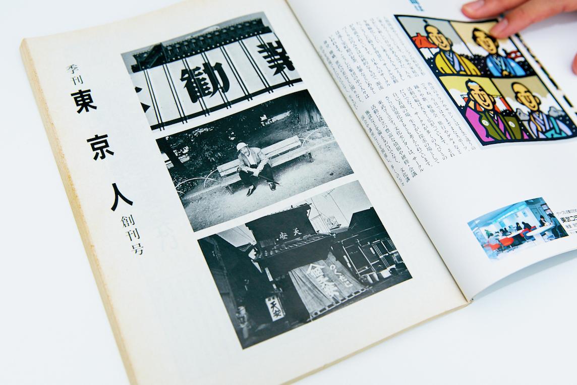 創刊号を読み解く 第2回 - 東京人