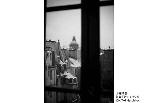 北井晴彦写真展