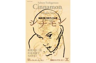 KARAS「シナモン」