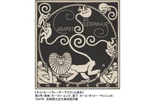 京都国立近代美術館所蔵 世紀末ウィーンのグラフィック