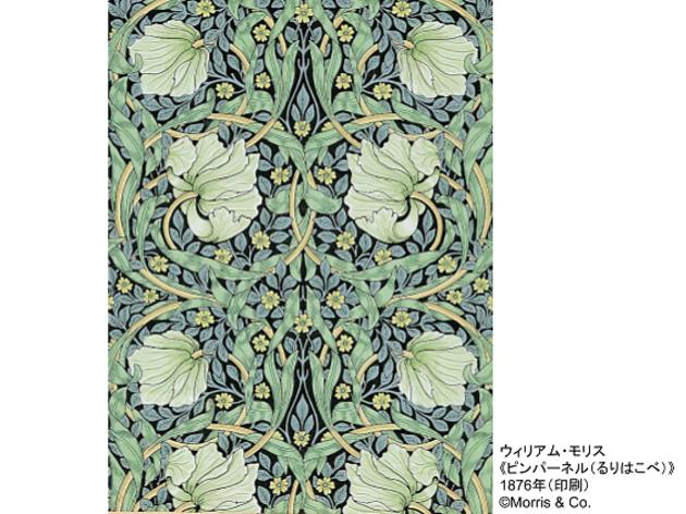 ウィリアム・モリスと英国の壁紙展-美しい生活をもとめて-