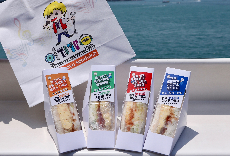 SBS「人氣歌謠三明治」抵港開設 pop-up store