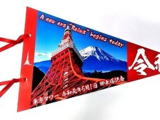 東京タワー改元記念イベント