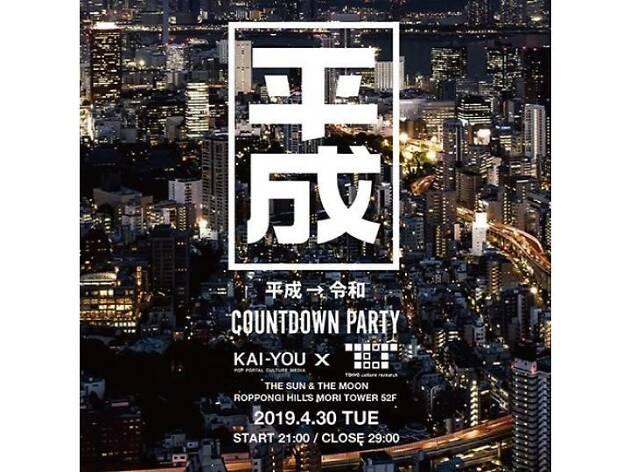 平成 令和 COUNTDOWN PARTY