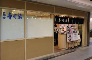 寿司清 東京駅グランスタ店