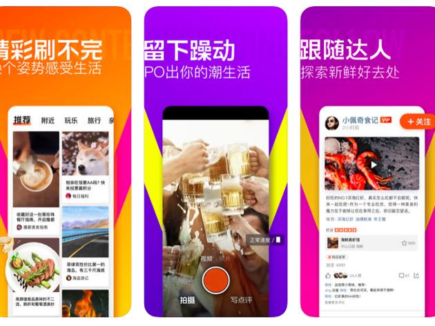 dian ping mainland app