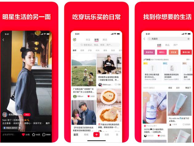 xiao hong shu mainland app