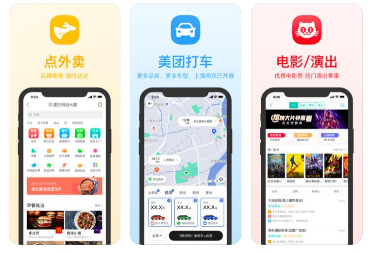 mei tuan mainland app