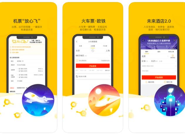 feizhu mainland app