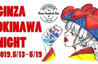 GINZA OKINAWA NIGHT