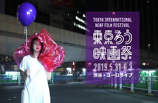 東京ろう映画祭