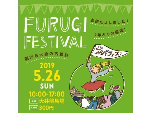 フルギフェスティバル