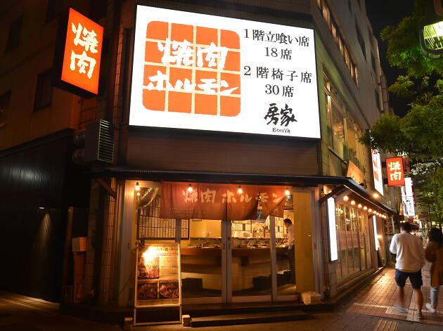 焼肉 房家 上野6丁目店