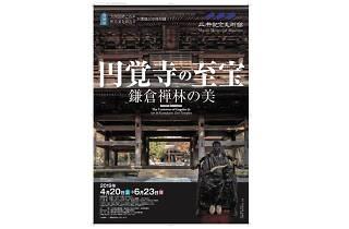 鎌倉禅林の美「円覚寺の秘宝」