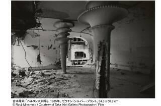 『宮本隆司 「建築の黙示録」』