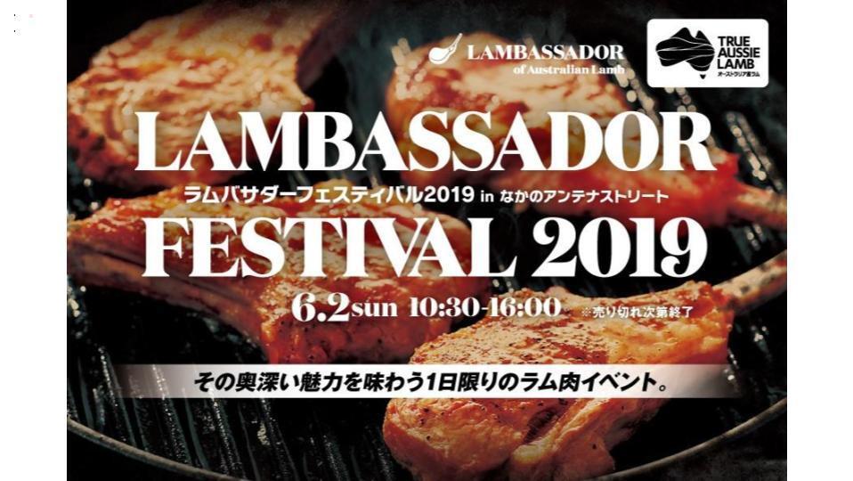 ラムバサダーフェスティバル