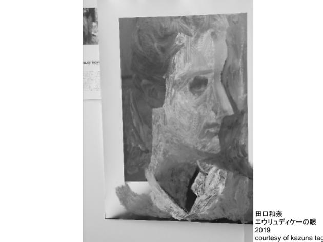 田口和奈「エウリュディケーの眼」
