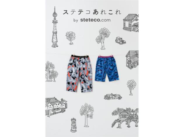 ステテコあれこれ by steteco.com
