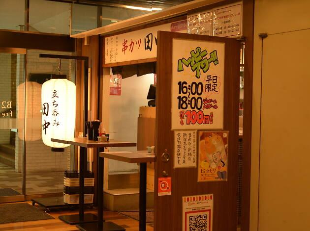 立ち呑み串カツ田中 新宿京王フレンテ店
