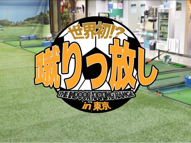 神保町ゴルフスクール