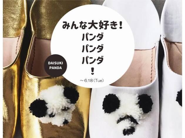 みんな大好き! パンダ パンダ パンダ!