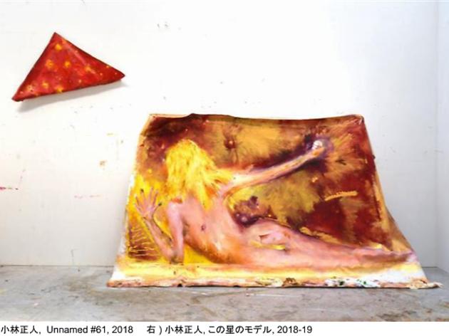 小林正人「画家とモデル」