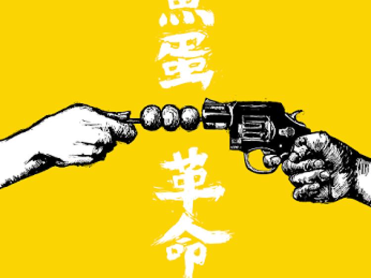 Badiucao: China's Artful Dissident