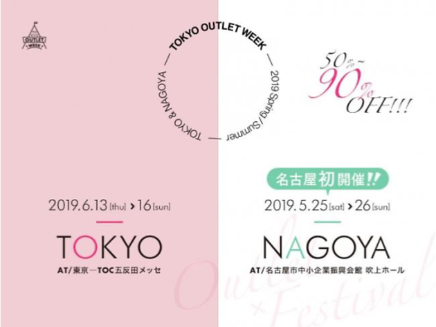 TOKYO OUTLET WEEK