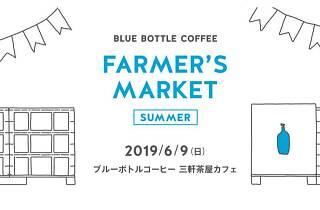 Blue Bottle Coffee Farmer's Market