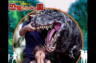 恐竜どうぶつ
