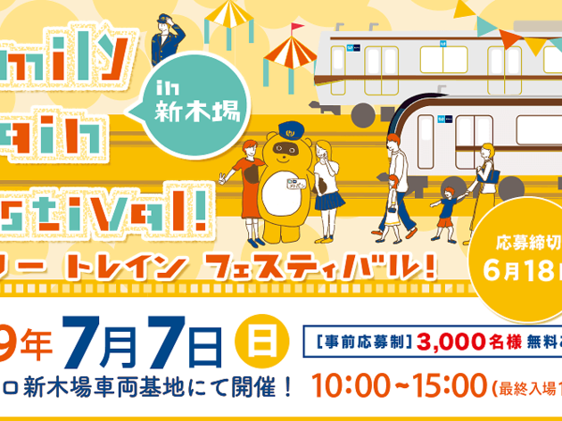 Family Train Festival! in 新木場