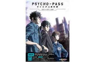 タイトル: PSYCHO-PASS サイコパス資料展 2112→2117 / 2120