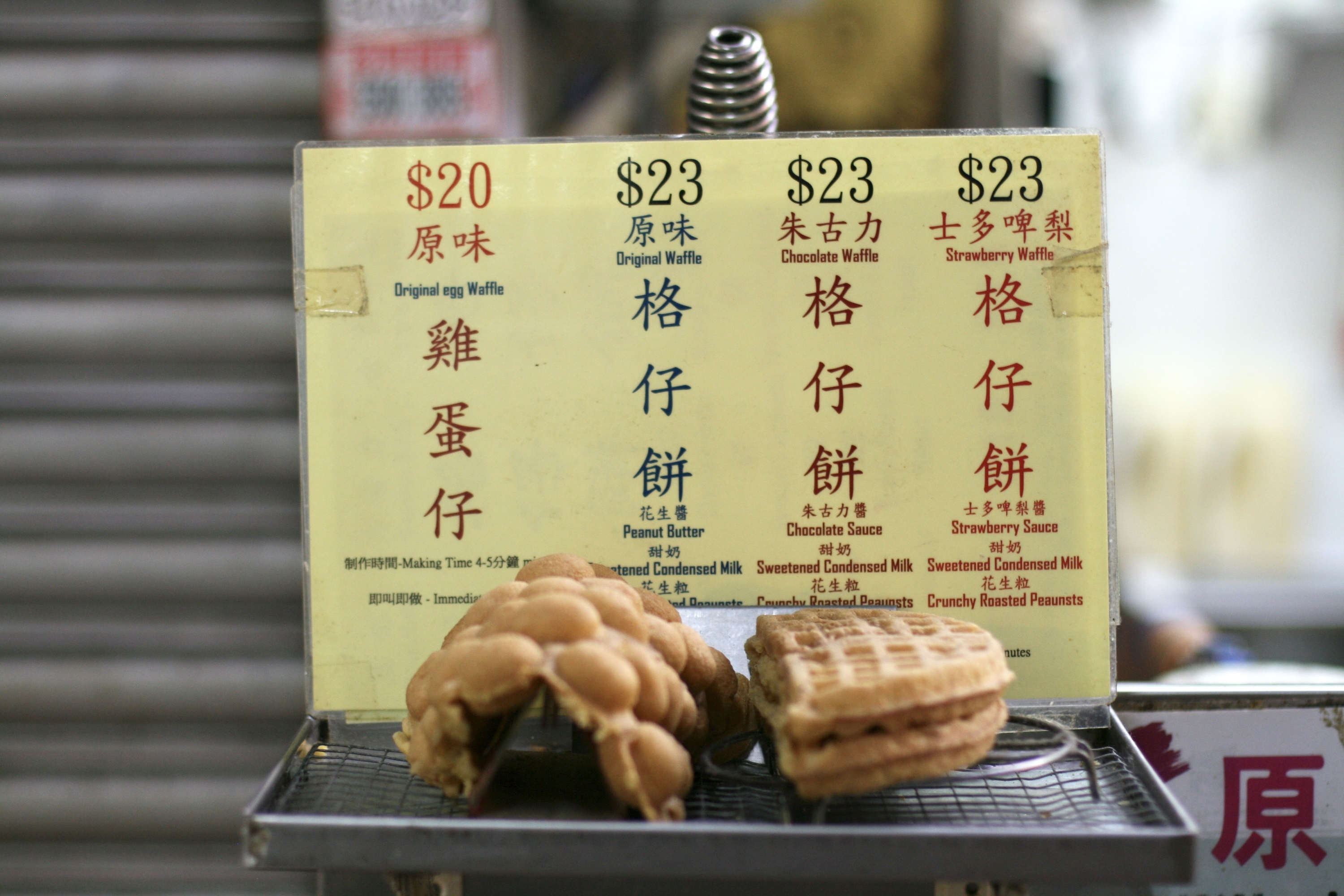 Hung Kee Top Quality Egg Waffles