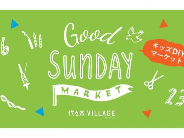 GOOD SUNDAY MARKET〜キッズDIYマーケット〜