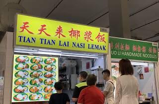 Tian Tian Lai Nasi Lemak