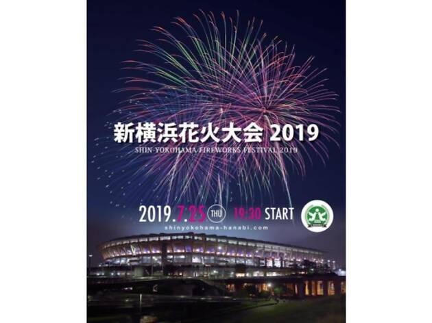 新横浜花火大会