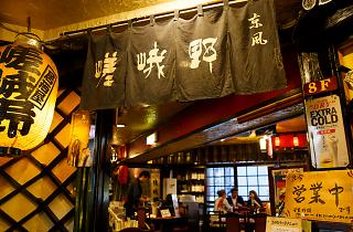 新宿 嵯峨野