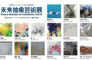 未来抽象芸術展