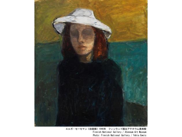 モダン・ウーマン―フィンランド美術を彩った女性芸術家たち