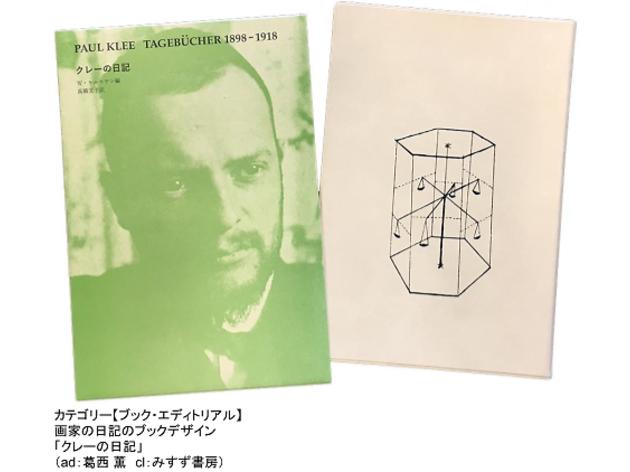 日本のグラフィックデザイン2019