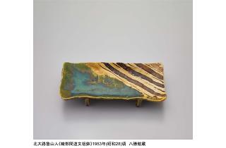 没後60年 北大路魯山人 古典復興 ―現代陶芸をひらく―