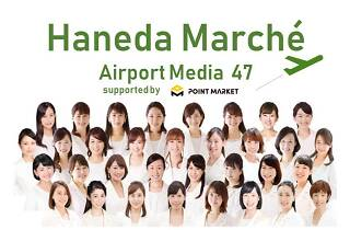 Haneda Marché Airport Media 47