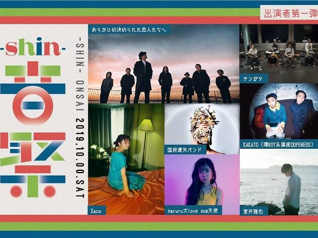 -shin-音祭
