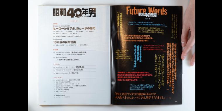 創刊号を読み解く 第4回 - 昭和40年男